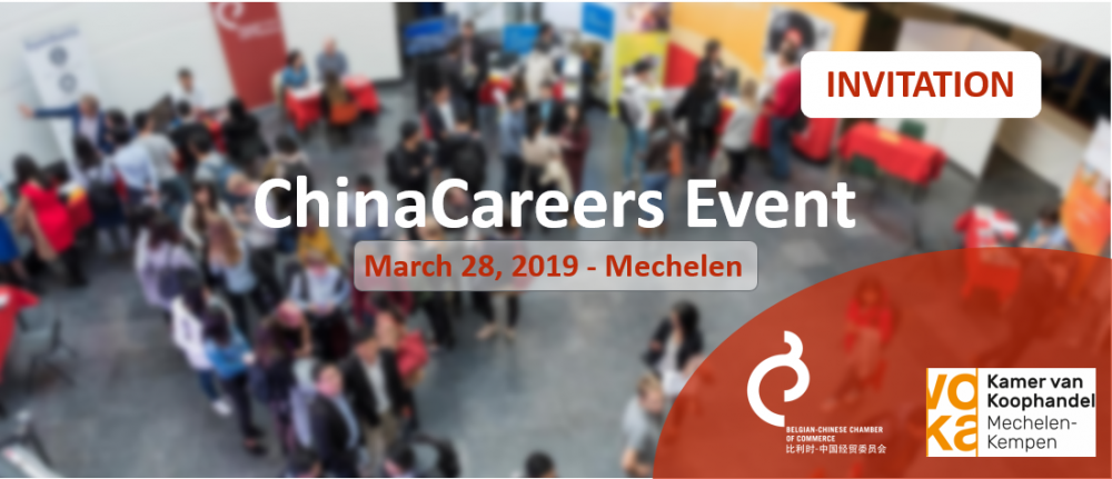 China careers event